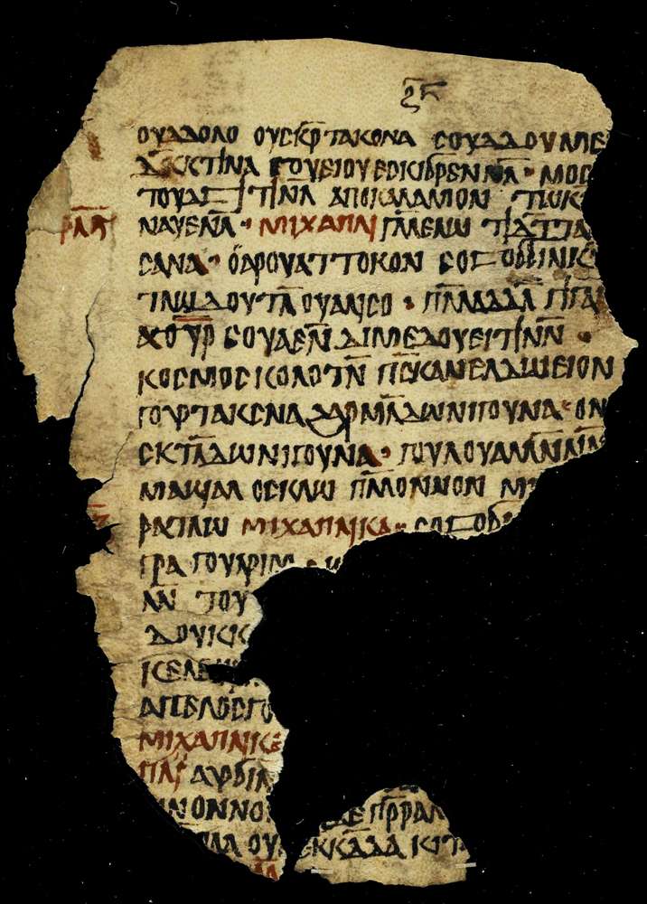 Parchment page of book Liber Institionis Michaelis Archangeli in Old Nubian | Copyright Trustees of the British Museum